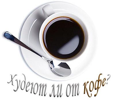 kofe-dlya-poxudeniya-otzyvy2