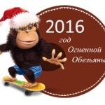 Шуточный гороскоп в стихах на Новый 2016 год Обезьяны